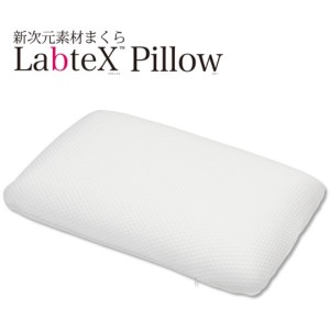 ラテックス枕
