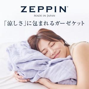 zeppin8重ガーゼケット